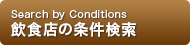 Condition search Search by Conditions of restaurant