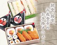 Sushi packing, sandwich, onigiri set