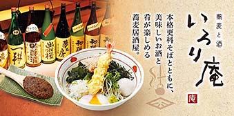 蕎麥和酒irori庵