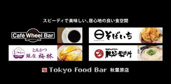 Tokyo Food Bar Akihabara Store