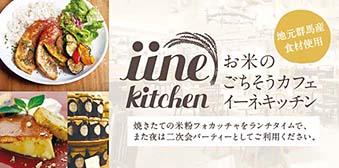 iine kitchen