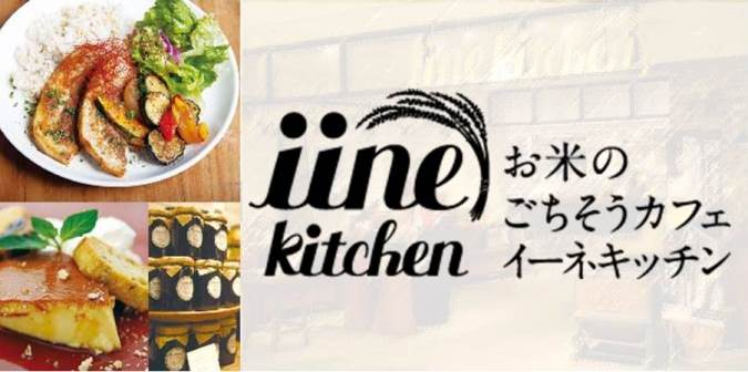 iine kitchen