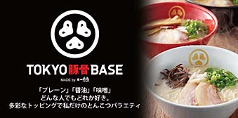 TOKYO 돼지뼈 BASE