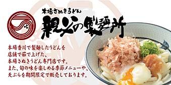 Oyaji no Seimenjo
