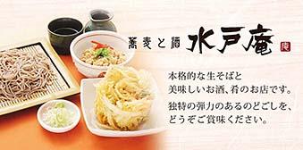 Soba to Sake Mitoan