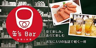 캔's Bar