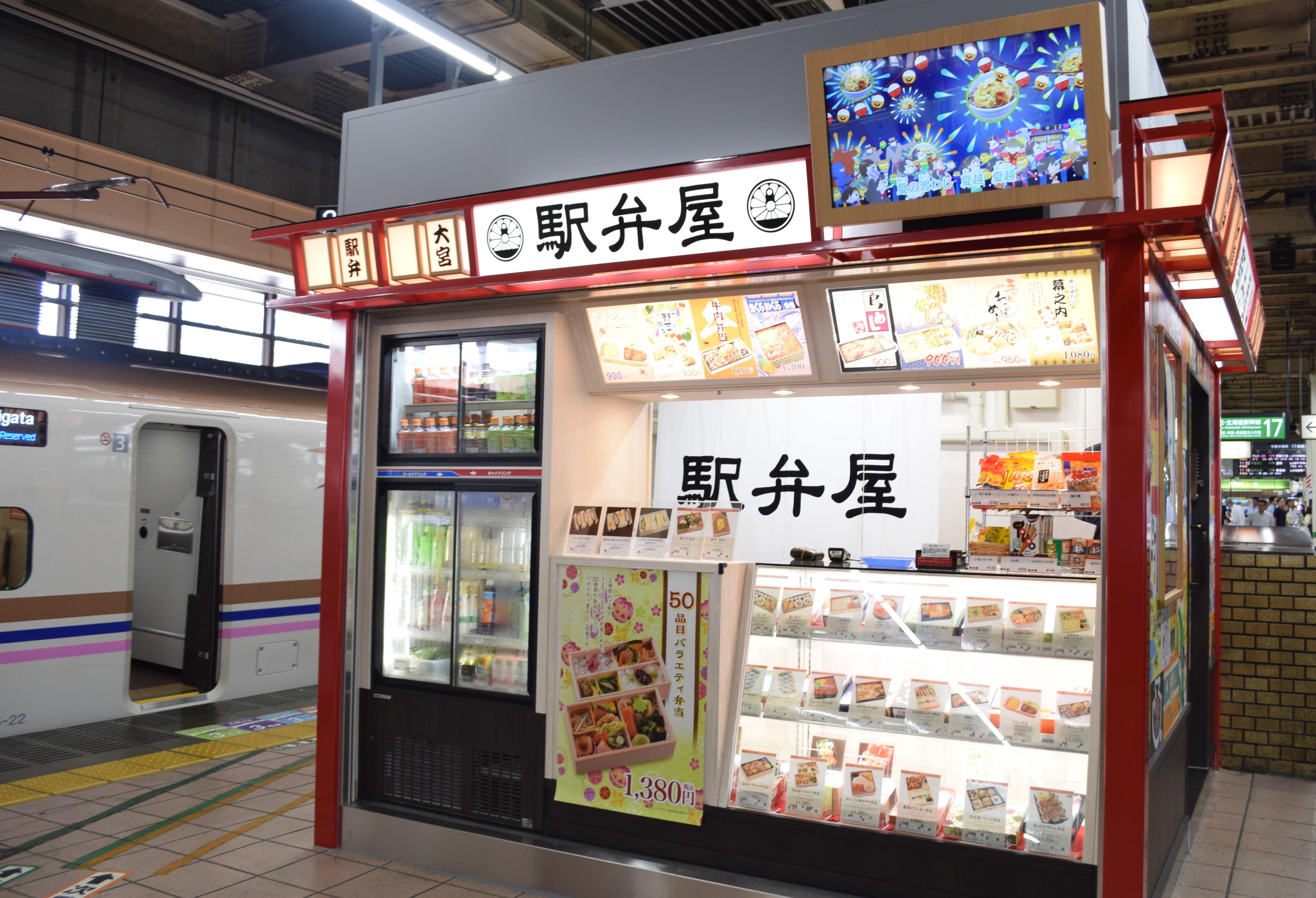 大宮 駅 お 弁当
