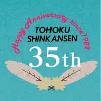 6월 17일부터 「도호쿠 신칸센 개업 35주년 기념 역에서 파는 도시락 대회」개최중!