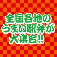 3월 4일 (토)・5일 (일) JR츠다누마역에서 역에서 파는 도시락 축제 개최!