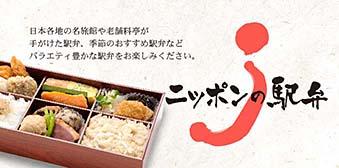 日本的車站盒飯