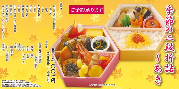 「季節の二段折詰」税込2,001円(本体価格1,852円)。