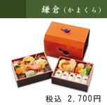 DW-5 鎌倉(かまくら)