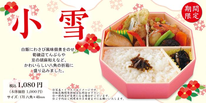 「小雪」税込1,080円(本体価格1,000円)。