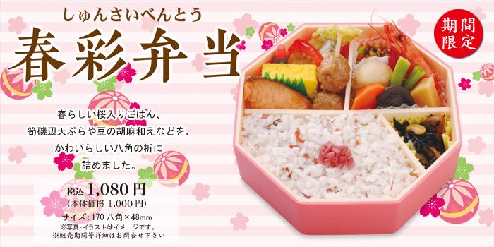 「春彩弁当」税込1,080円(本体価格1,000円)。