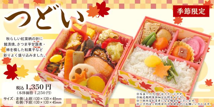 「つどい(秋)」税込1350円(本体価格1250円)。