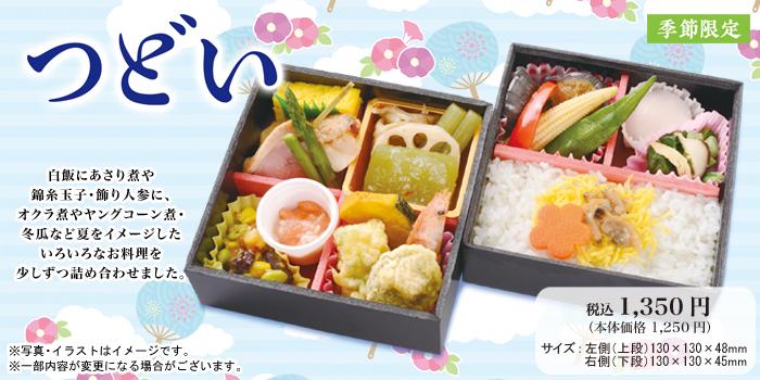 「つどい(夏)」税込1350円(本体価格1250円)。