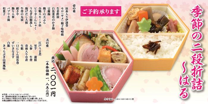 「季節の二段折詰~はる」税込2,001円(本体価格1、852円)。