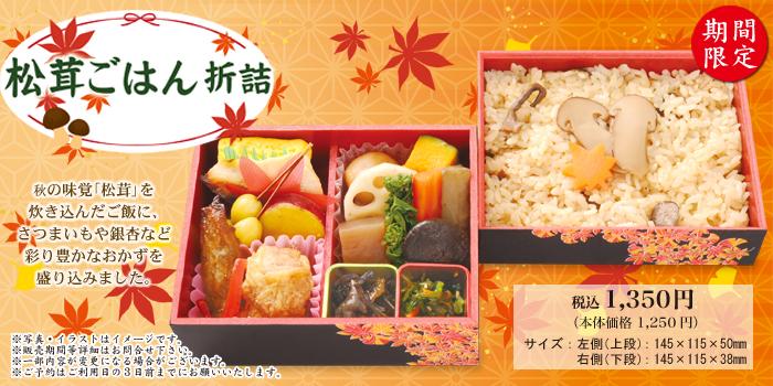「松茸ごはん折詰」税込1350円(本体価格1250円)。
