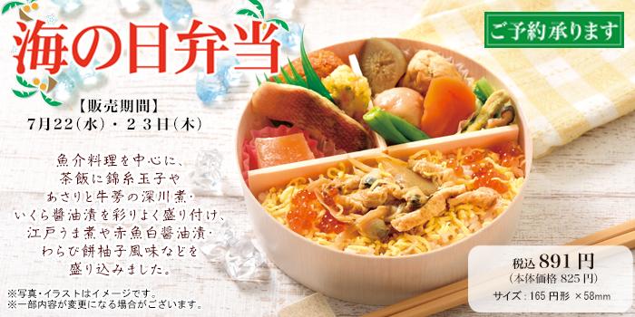 「海の日弁当」税込891円(本体価格825円)。