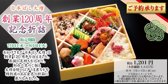 「創業120周年記念折詰」税込1,201円(本体価格1,112円)。