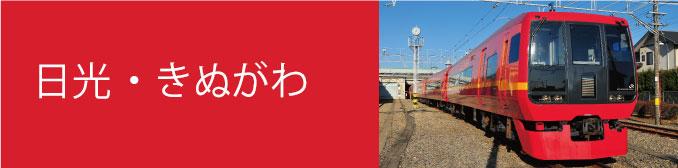 Nikko/Kinugawa
