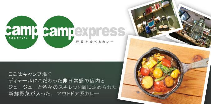 camp express