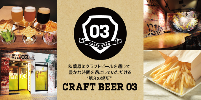 CRAFT BEER 03