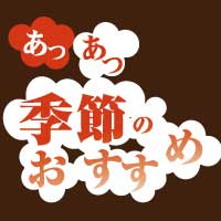 "Recommended menu of burning hot season comes up in ""Oedo soba"" on Wednesday, January 11!"