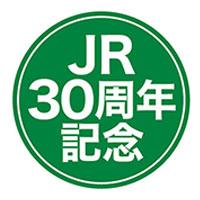 4월 27일 (목)보다 「방한용 불 피우는 장치암 싫고」 「오오에도 곁」등에서 「JR30 주년 기념 Suica로 트크!캠페인」을 실시합니다