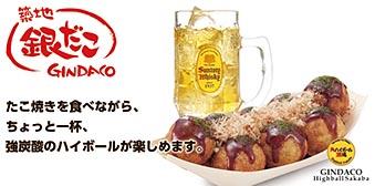 築地銀dako攙蘇打水加冰的威士忌酒館