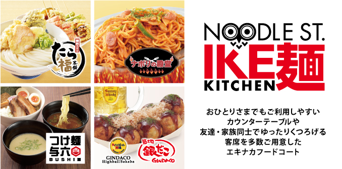 IKE麺 KITCHEN