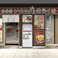 """""""irori庵舒畅的龟户商店""""在3月7日星期二JR龟户站检票口里开放!"""