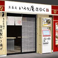 """irori庵舒暢的西荻窪商店""在4月7日星期五JR西荻窪站剪票口裡開放!"