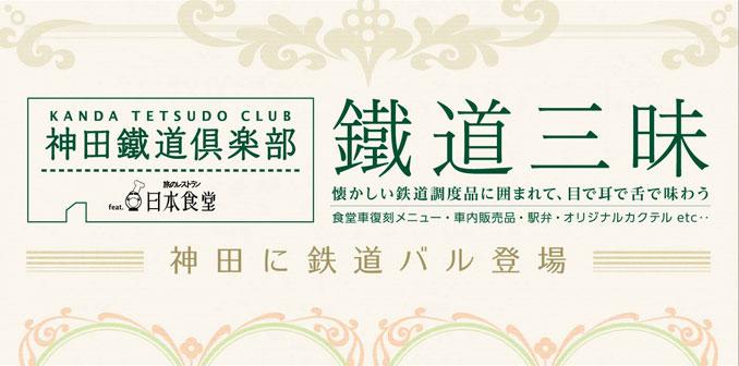 神田鐵道俱樂部