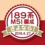 We sell 189 system M51 formation, M52 formation last run goods from Saturday, May 26!