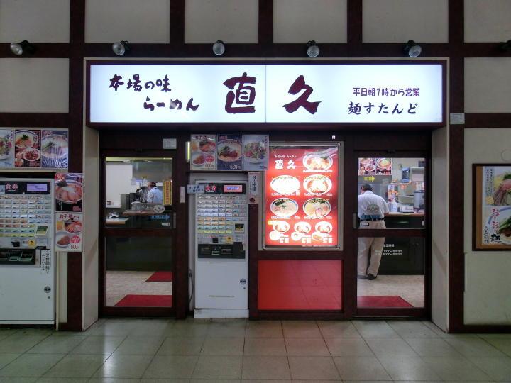 直久 ジェイアール川崎駅店