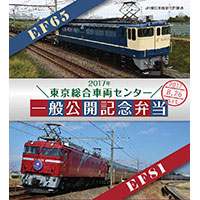 """We open sale and company cafeteria of commemorative product to the public to Tokyo synthesis vehicle center """"summer vacation fair 2017"""" on Saturday, August 26!"""