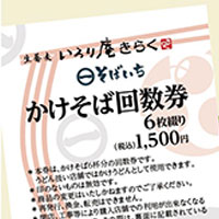 """""""Kake soba coupon"""" which is more advantageous with convenience in """"irorian kiraku"""" """"sobaichi"""" than Sunday, October 1 beginning to sell!"""
