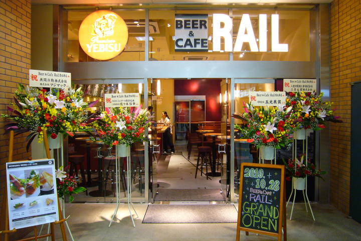 BEER&CAFE RAIL