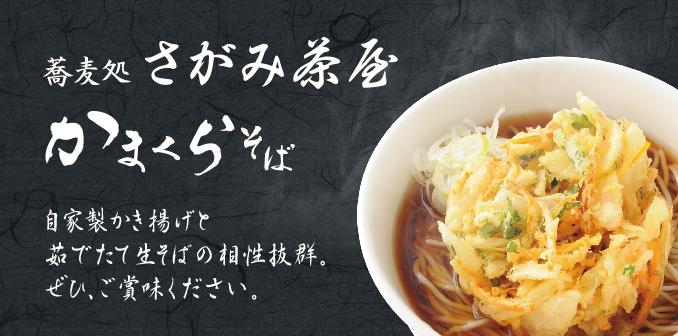 sagami茶館、kamakurasoba