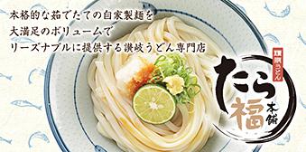 贊岐udontara幸運本店