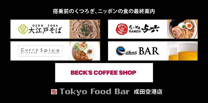 Tokyo Food Bar Narita Airport store
