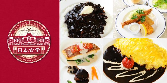 列車餐廳日本食堂